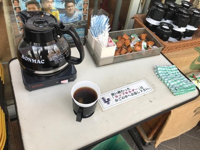 ホットコーヒー無料2018冬 (1)
