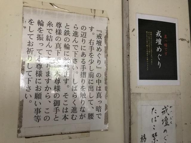 七福神巡り (11)