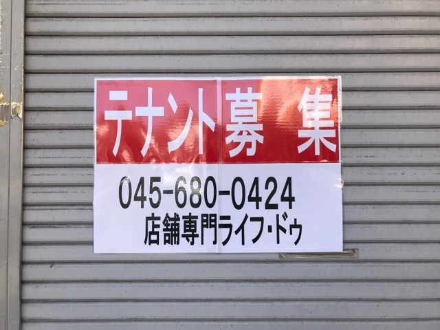 テナント募集 (3)