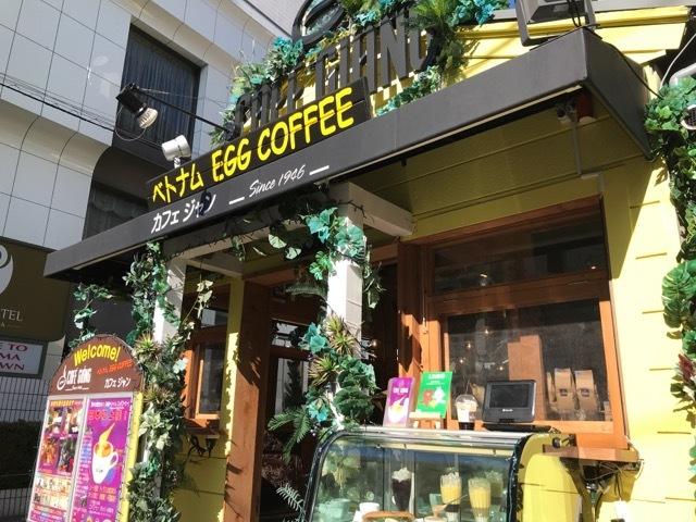 ベトナムエッグコーヒー (1)