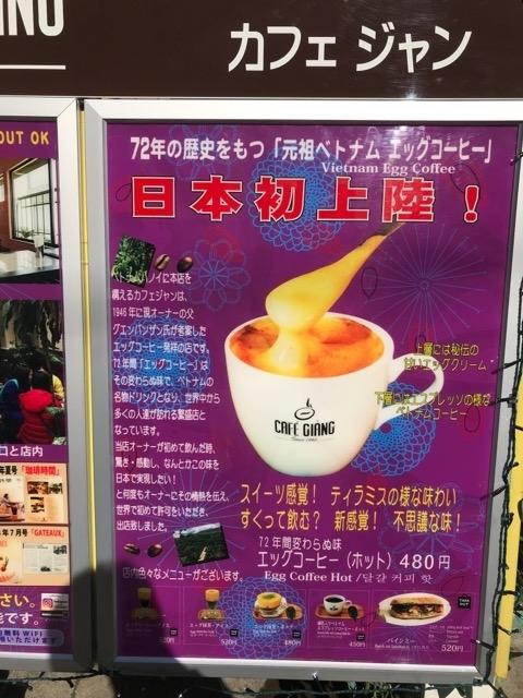 ベトナムエッグコーヒー (2)