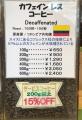 カフェインレスサービス珈琲