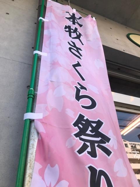 さくら祭りのぼり (3)