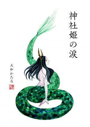 神社姫宣伝用縮小
