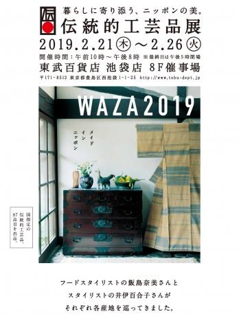 waza001.jpg