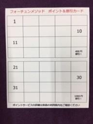 ポイントカード2