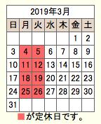 201903定休