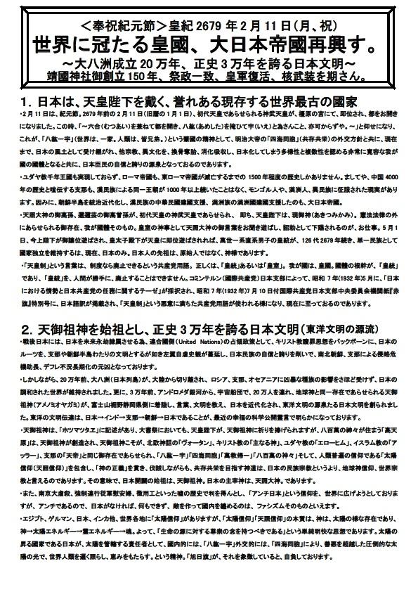 <奉祝紀元節>皇紀2679 年2月11 日(月、祝)世界に冠たる皇國、大日本帝國再興す。~大八洲成立20万年、正史3万年を誇る日本文明~靖國神社御創立150年、祭政一致、皇軍復活、核武装を期さん。