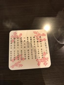 27yukinotabi2019.jpg