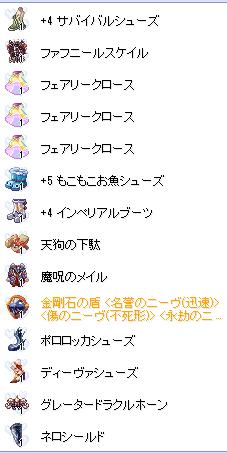 精錬祭リスト