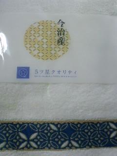 5つ星ミニバスタオル(ブルー)