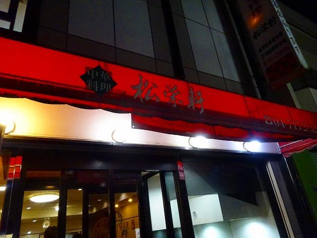 松栄軒 (1)