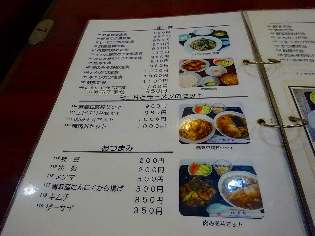 松栄軒 (3)
