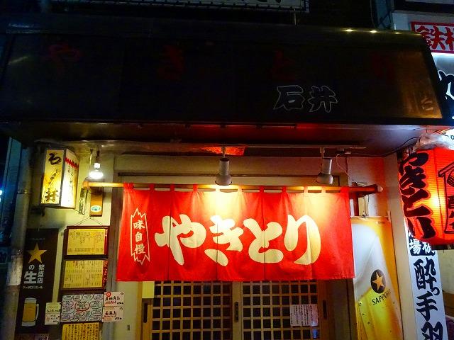 石井北千住2 (1)