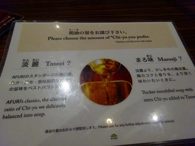 afuri中目黒 (4)