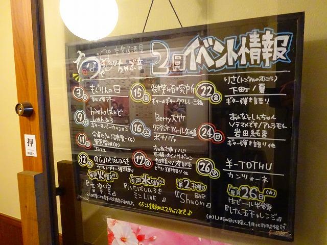 ちゃぶ音3 (2)
