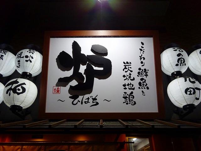 ひばち (1)