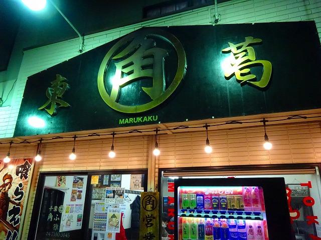 東葛MARUKAKU19 (1)