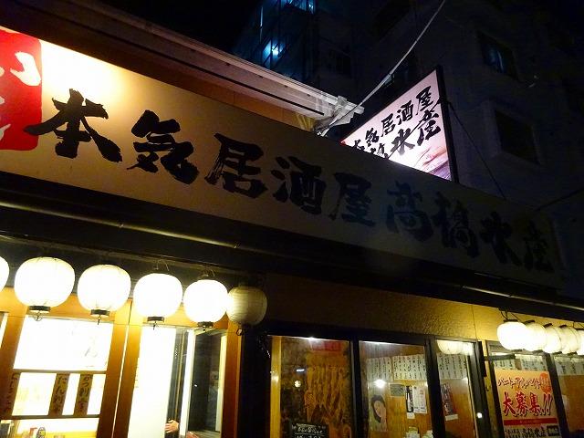 高橋水産6 (1)