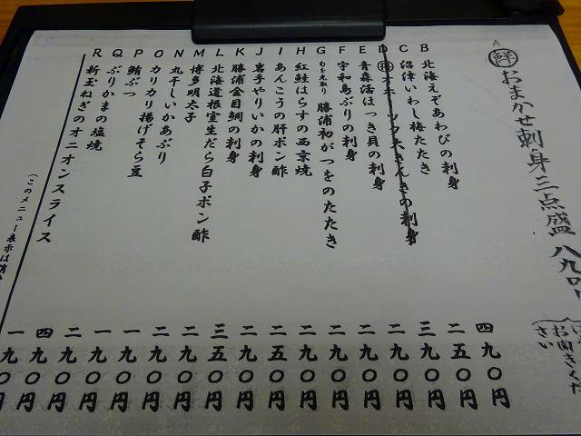 高橋水産6 (2)