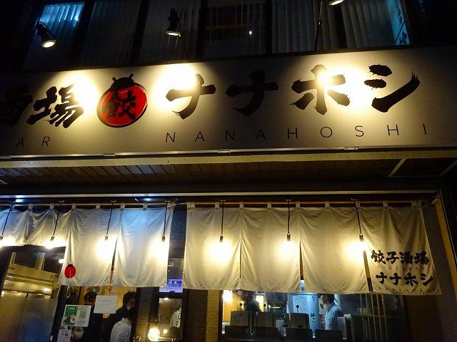 ナナホシ3 (1)