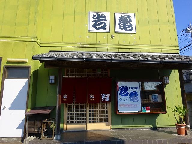 岩亀 増尾店6 (1)