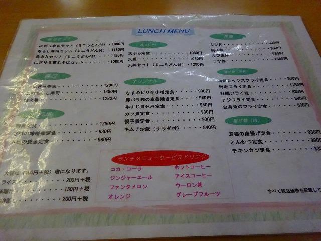 岩亀 増尾店6 (2)