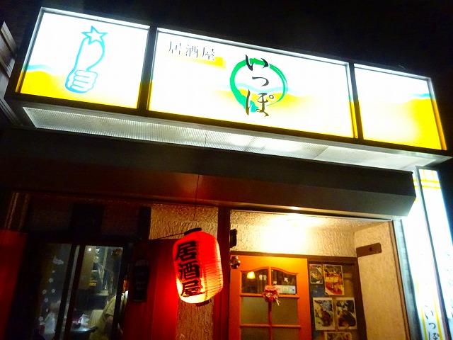 いっぽ9 (1)