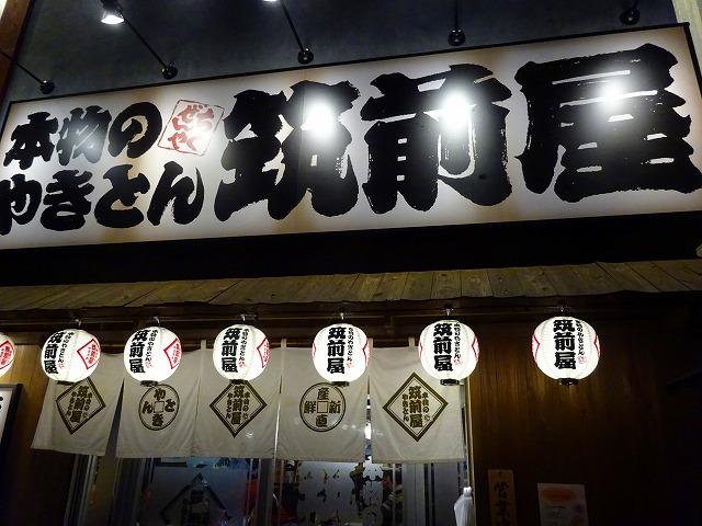 筑前屋3 (1)