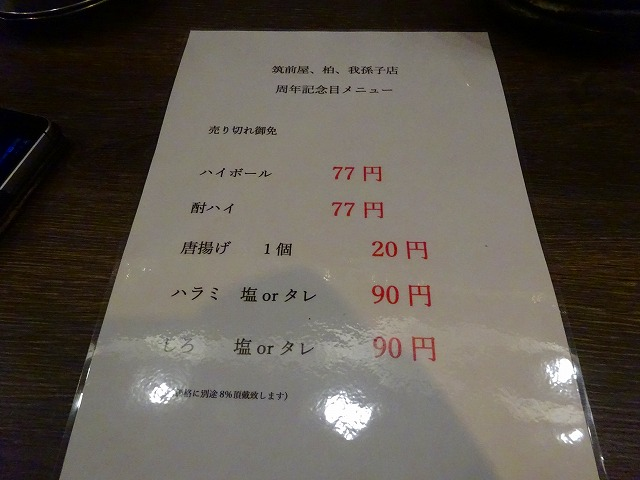 筑前屋3 (3)