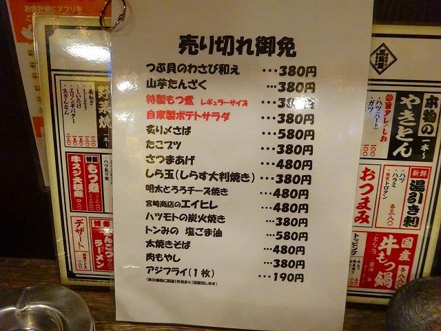 筑前屋3 (4)