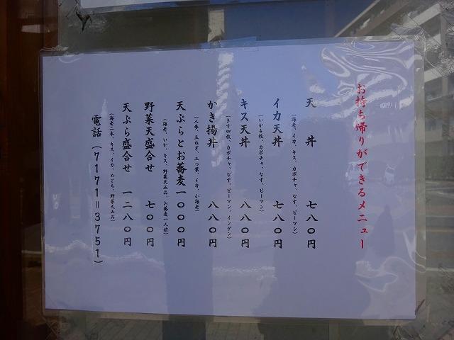 天藤3 (2)