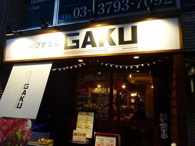 gaku (1)