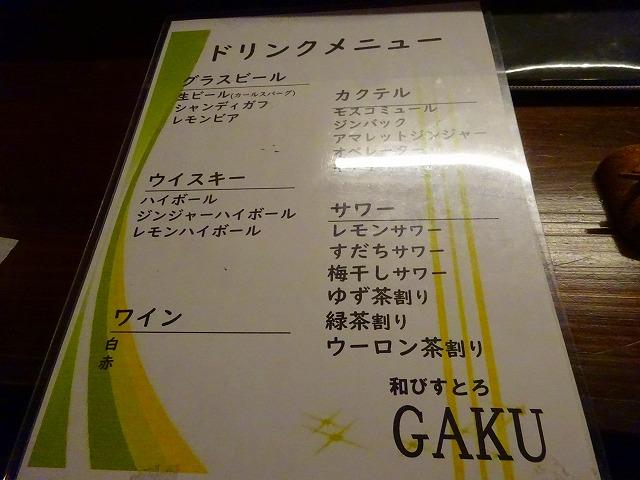 gaku (4)