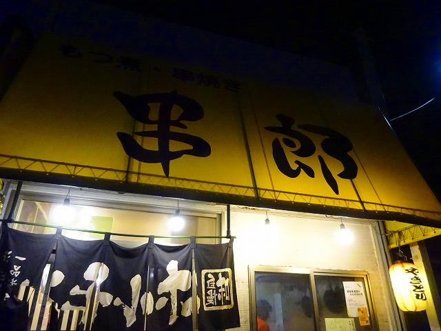串郎27 (1)