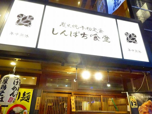 しんぱち食堂3 (1)