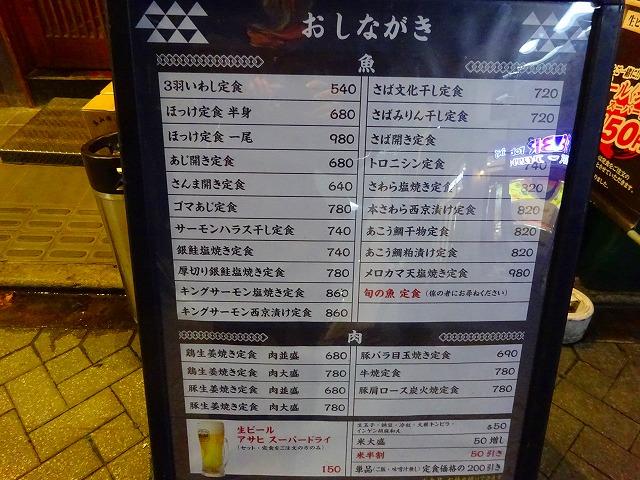 しんぱち食堂3 (2)