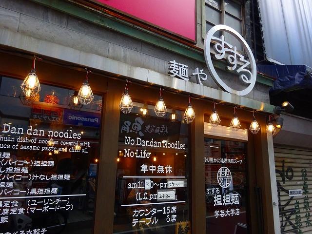 すする担々麺4 (1)