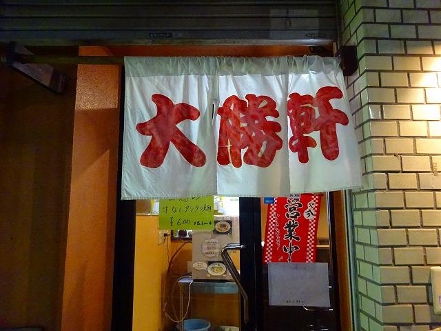 松戸大勝軒6 (1)