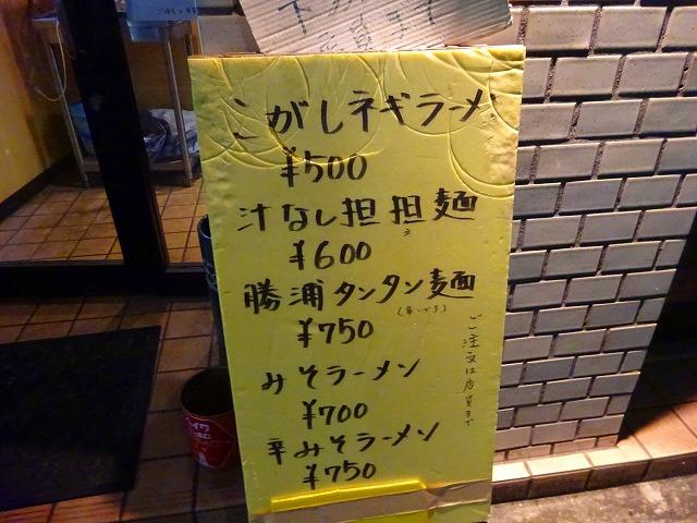 松戸大勝軒6 (2)