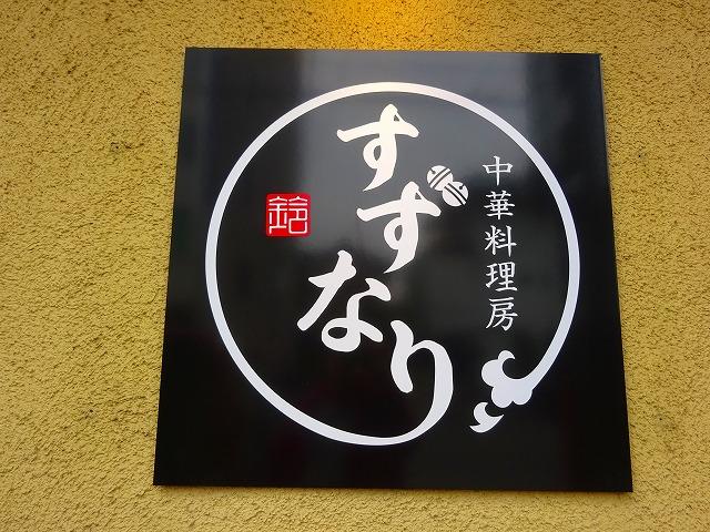 すずなり (1)