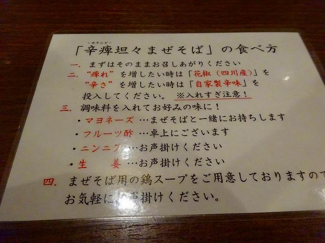 麺屋武一@北千住 (4)