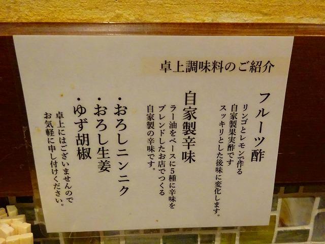 麺屋武一@北千住 (7)