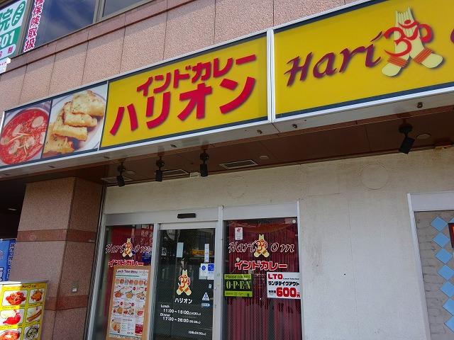 ハリオン 取手店 (1)