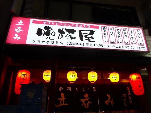 晩杯屋6 (1)