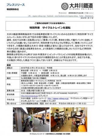 0126サイクルトレイン_おおいがわ(最終)-1-1_convert_20190126094424