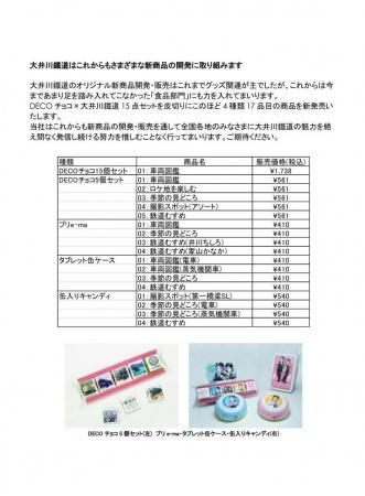 0210BBデコチョコ×大井川鐵道(最終)-2_convert_20190210004525