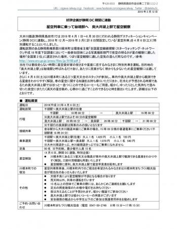 0212AF2019_4_6_星空列車(静岡DC)_(最終)-1_convert_20190212183446