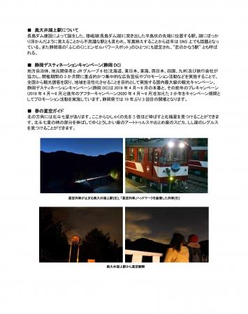 0219BB2019_4_6 星空列車(静岡DC) (最終)-2