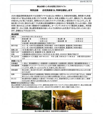 0227AFB夜桜SL列車(最終)-1_convert_20190227191535